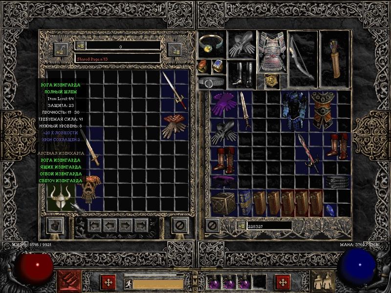 Diablo 2 set наборы Бесплатный каталог цифровых иллюстраций